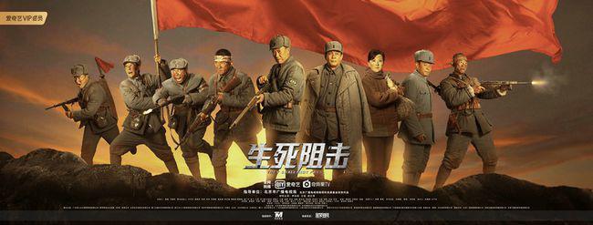 抗战电影《生死阻击》热映: 回望峥嵘岁月 弘扬抗战精神